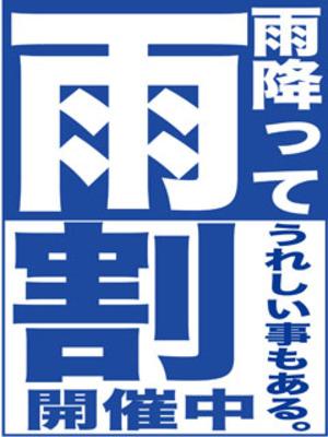 ☆雨の日イベント☆