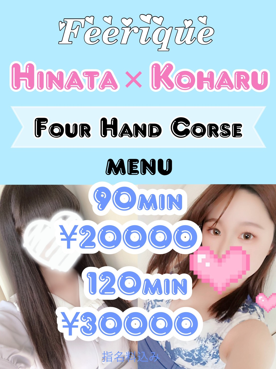 ♡4hand course♡