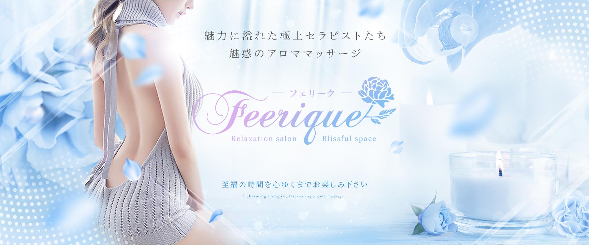 リラクゼーションサロン Feerique〜フェリーク〜